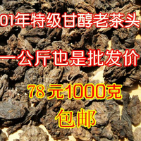 2010 year 1000g Chinese yunnan ripe puer head tea China puerh pu er health care pu erh the tea 1kg for weight loss products 78