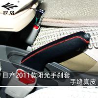 Genuine leather handbrake cover xinyangguang handbrake protective case genuine leather sew-on diy genuine leather