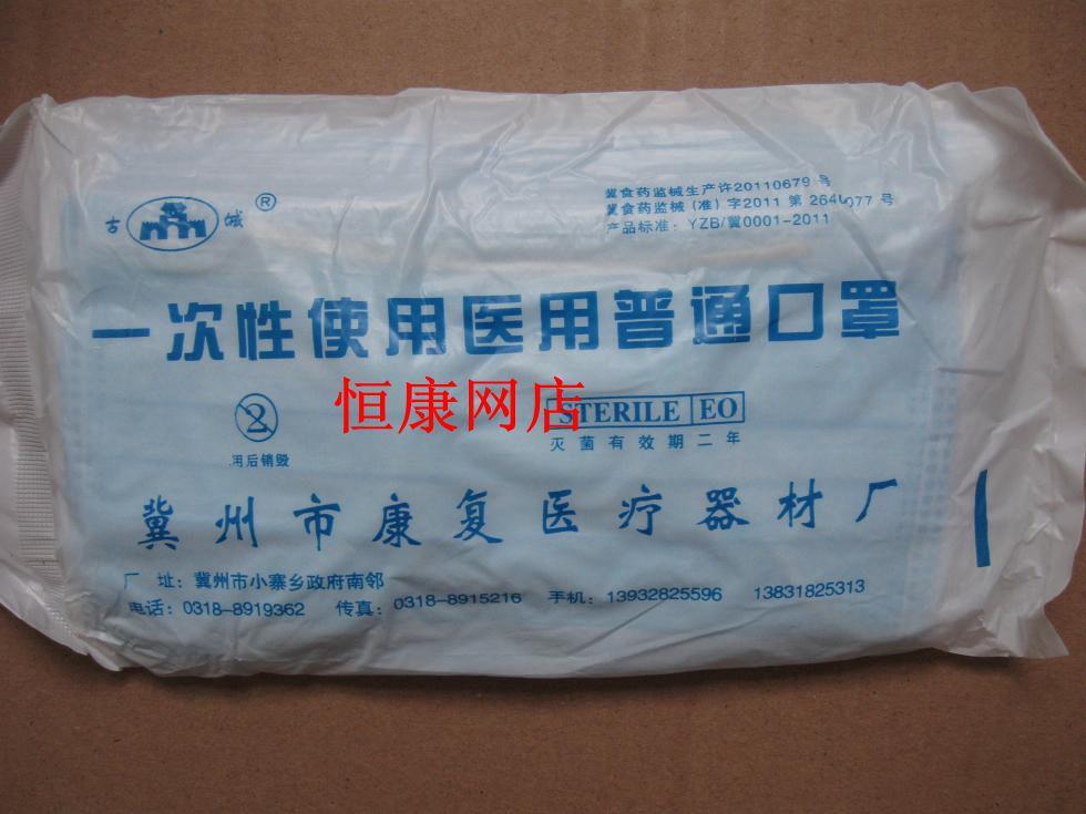 10pcs Disposable mask non-woven medical face masks tape bandage(China (Mainland))
