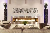 Custom Made Home stickers wall decor art Vinyl  islamic design Muslim Decals FR20 25*110cm