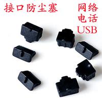 Rj45 rj11 usb dust plug dust cover network module telephone module switch router
