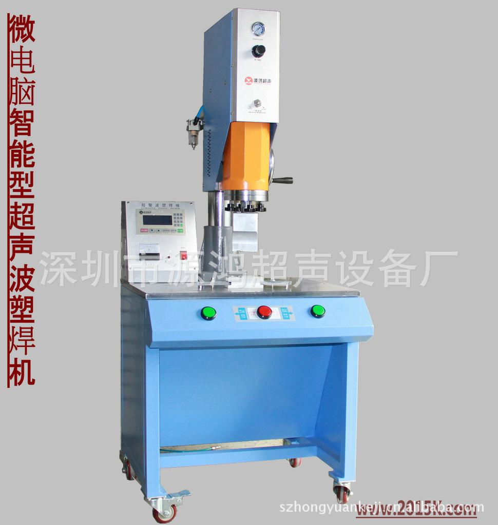 Supply Shenzhen, Guangzhou, Dongguan professional ultrasonic plastic welding machine(China (Mainland))