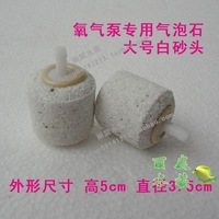 White Large stone air stone sand oxygen pump 3.5 5cm