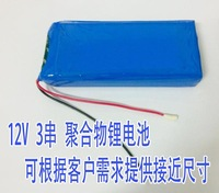 Made of polymer lithium battery 12V3 string with a protective plate -size supply 12V rechargeable battery