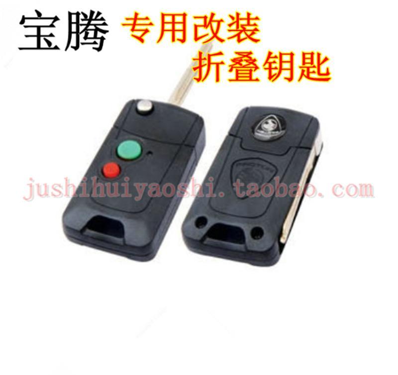 Modified folding key lotus car key proton l3 l5 car key(China (Mainland))