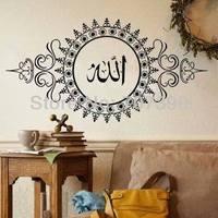 High quality New Decals Home stickers wall decor art Vinyl Muslim islamic design FR24 55*110cm
