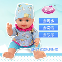 Foreign trade toys doll , can drink, pee , singing , talking multifunction ( Sky Blue models ) factory wholesale electric toys