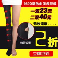980d stovepipe pants autumn and winter thick plus velvet medical elastic fat burning slimming socks female