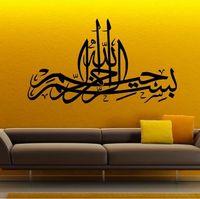 Free Shipping Islamic Muslim art, Islamic Calligraphy (Bismillah) Wall sticker W027