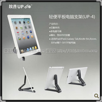 Free shipping Up-4 light tablet mount portable folding adjustable black-and-white(China (Mainland))