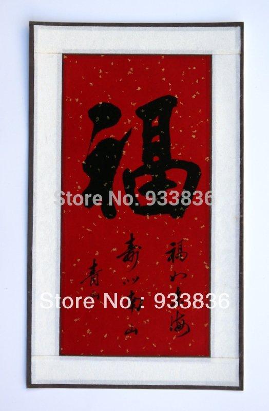 """Pequena caligrafia chinesa """"boa sorte """" 9x16 """"arte tinta escova asiática oriental(China (Mainland))"""