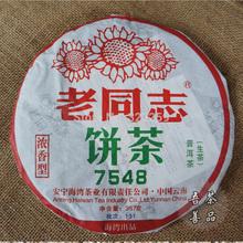 [DIDA TEA] Strong Aroma * 2013 yr 7548 131 Yunnan LaoTongZhi Anning Haiwan Old Comrade RAW Puerh Tea 357g cake