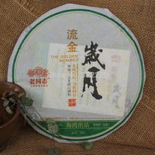 [DIDA TEA] THE GOLDEN MEMORY, 2013 YR Lao Tong Zhi Yunnan Anning Haiwan Old Comrade RAW Shen Puerh Puer Pu Er Tea 357g cake