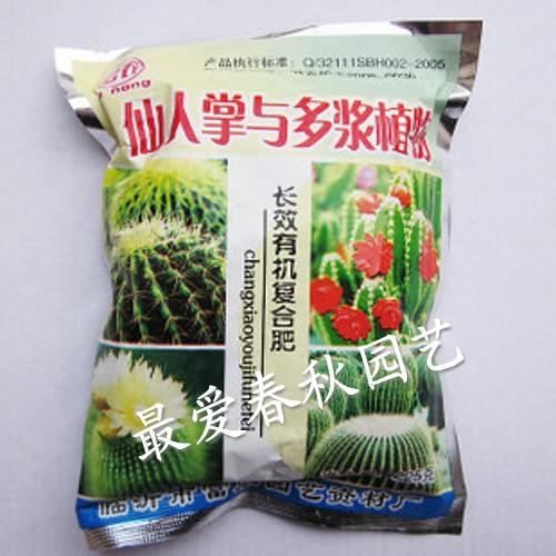 Cactus jinhu flower fertilizer plant fleshier plant anthers(China (Mainland))