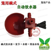 poultry  pigeon quail chicken autodrinker adjustable bowl water dispenser drinking cup