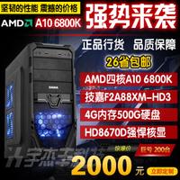 Gigabyte amd quad-core a10-6800k a88 desktop assembly of computer host diy