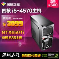 I5 4570 colorful gtx650ti diy assembling computers desktop host