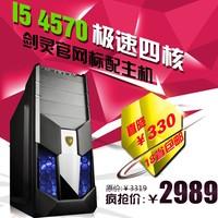 High quality quad-core i5 type assembled desktop computer host full set diy
