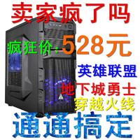 Desktop computer dual-core quad-core kludge full set dual-core desktop host game console
