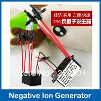 DIY home air purifier navigation ion anion generator AC230V ionizer density 24milion pcs/cm3 Free Shipping 1pcs/lot wholesale