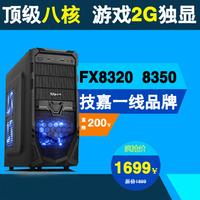 Bulldozer fx8320 8350 type 2g i5 diy desktop computer mainframe