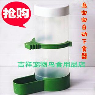 Alimentador automático de mesa acessórios gaiola gaiola de pássaro starlin9 papagaio alimentador(China (Mainland))