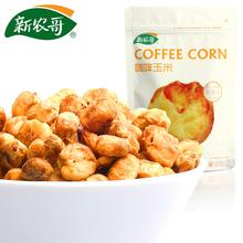 Casual snacks coffee golden bean corn cakes 136g