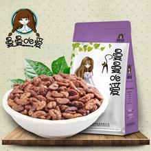 De snacks nut wild small pecan 155gx2 bag