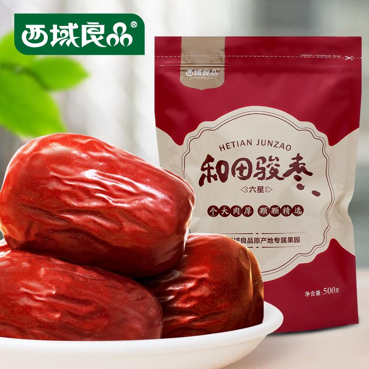High quality chun dates s extra dates dried fruit dazao