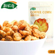 Nut casual snacks crispy golden bean cream coffee 136gx2 bags