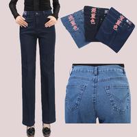 Women's jeans high waist plus size elastic straight trousers plus size plus size trousers