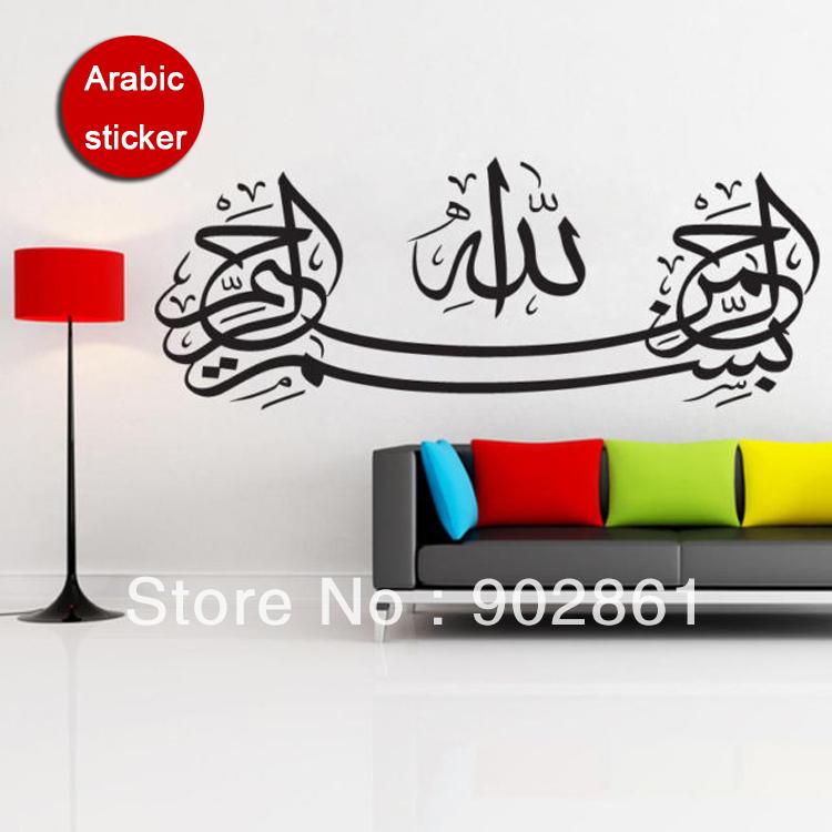 Arabische Muurstickers Woonkamer : Arabische muurstickers slaapkamer ...