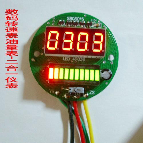 Светодиодный указатель топлива 5