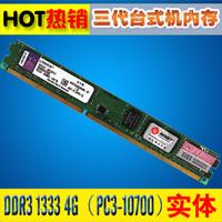 Wholesale  Amd special desktop ram bar ddr3 1333 4g computer memory ram bar 4g 1066 compatible