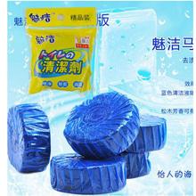 blue cleaner promotion