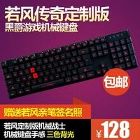 Game peripherals gaming keyboard mechanical keyboard three-color apheliotropism
