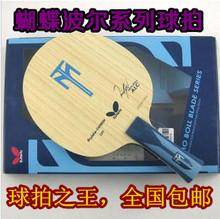 wholesale tennis paddle