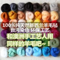 Double  handmade diy material poke fun wool yarn felt a natural super-soft