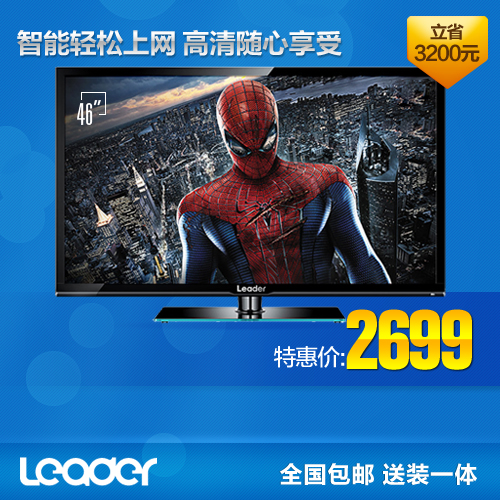 """Líder de led y lcd de alta definición 46"""" smart tv gratis el envío"""