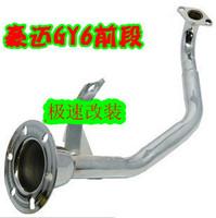 Motorcycle plumbing trap gy6 joint haomai exhaust pipe muffler plumbing trap  Wholesale FREE SHIPPING