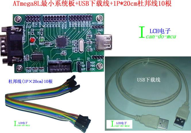 ATmega8L minimum system board ( 32 yuan ) / AVR microcontroller development board / mega8 MCU learning board(China (Mainland))