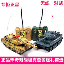 wholesale remote tank