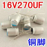 16v270uf solid capacitor copper feet 270uf 16v