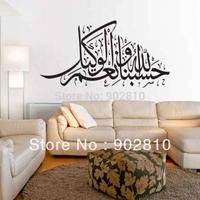 [listed in stock]- Stickers Islamic Muslim Hasbi Allah Calligraphy Arabic Art Wallart Islam Vinyl Wall Quote House Decoration