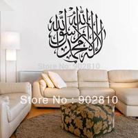 [listed in stock]-56x56cm(22x22in)There Is No God Islamic Sticker Decal Muslim Wall Art Koran Quran Islam Bismillah La illah