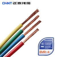 Chint electrical wire cable isointernational copper electrical wire household copper wire soft copper wire bvr 4