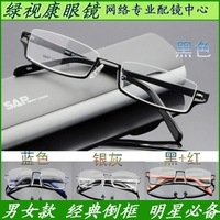 Free shipping Metal frame myopia plain glasses frame box male women's eyeglasses frame