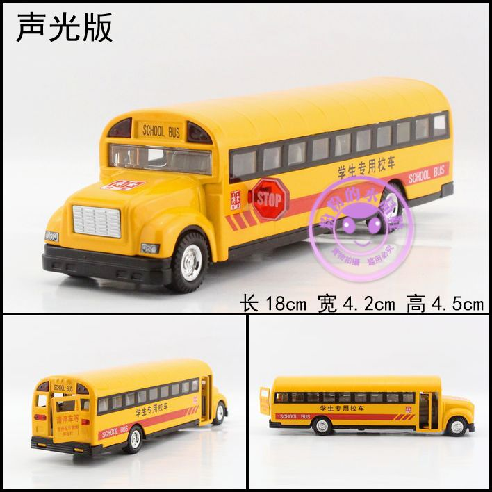 Alloy car model toy plain school bus school bus(China (Mainland))