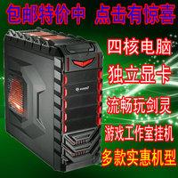 Second hand computer dual-core type host diy desktop kludge
