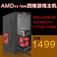 Quad-core type amd760k desktop host diy